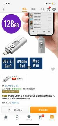 iPhone USB メモリ 反応しない 閲覧ありがとうございます。  iPhoneに入っている写真やビデオの容量が 多くなってきたがために外付けUSBに移そうと思い購入しました (添付商品です)   1番最初にiPhoneに差した際に USBが光り、画面に恐らくですが「接続しますか」という ポップアップが出てきました。 しかしながら誤操作で「無視」を選んでしまい、それからというものの差し直...