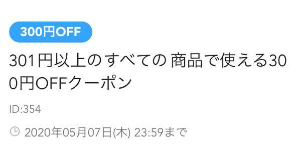 300 クーポン ラクマ 円 【必読】ラクマのクーポンはいつ配られる?クーポンの使い方を解説!