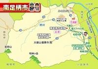 神奈川県に「南足柄市」はありますが、それに対する「北足柄市」はありません。 また、「足柄」という地名は神奈川県側にも静岡県側にもあります。 どちらが本家なのかもはっきりしていないのでは?