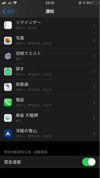 緊急地震速報で、母の携帯に受信しませんでした。 自分はiPhone7で母はiPhone10で、母も緊急速報をonにしています、 何が原因か分かる方いましたら教えてください、