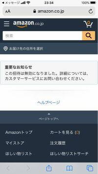 Amazonプライムの家族登録についてです。 父のiPhone10から招待メールを送ってもらい、そこのURLからAmazonのページにとんだら写真のページが出てきました。なぜでしょうか?  今Amazonプライム家族登録しているデバイスは父のiPhoneとテレビから、兄のiPhoneだけです。
