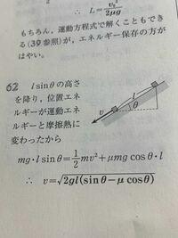 摩擦、摩擦熱が働いた距離はlではないのですか? また、なぜ−μmg・cosθ・lではないのでしょうか? 摩擦熱にも基準点があるのですか?