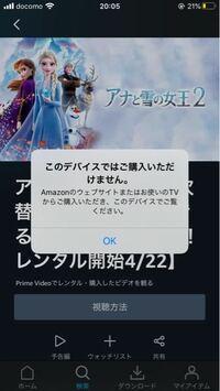 Amazonプライムビデオでアナ雪2を見ようとしたら写真のようになったのですが、どうしたら見れるようになるのでしょうか?
