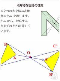 点対称な図形(図の上半分)というのは、例えば平行四辺形やアルファベットのNの様な図形を言いますが、これとは別に「点対称移動すると重なる図形」(図の下半分)というものが存在します。前者では、対称点が図形の内 部にありますが、後者では、対称点は図形の外部にあります。このとき、後者に関しても「点対称な図形」と言えるのでしょうか?