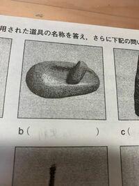 日本史 縄文文化 こちらの縄文時代に使用された道具の 名称と使用方法を教えて頂きたいです。