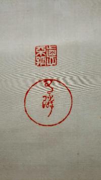 掛け軸や日本画、絵に詳しい方に質問です。 掛け軸に押された判がなんと書かれてるのか知りたいです。また、作者なども解ればありがたいです。   この掛け軸には作者名がなく、判を2つ縦に押してあります。 書か...