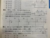 電験3種理論の問題です。問2  何からどう手をつけたらいいのかわかりません。