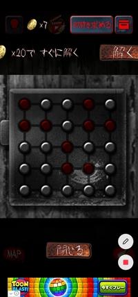 呪巣 起ノ章のライツアウトパズルの解き方を教えてください!   初期位置は画像の位置です