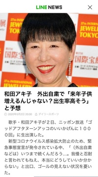 「来年子供増えるんじゃないかな」ってコメントで素朴な質問です。 歌手、和田アキ子(70)が2日、パーソナリティーを務めるニッポン放送「ゴッドアフタヌーン アッコのいいかげんに1000回」(前11・0...