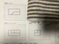平面図から立体図に手書きで描きたいんですけど 全く分かりません。回答お願いします、、