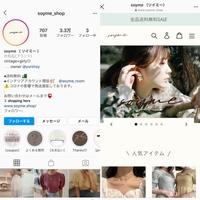 お洋服の通販サイトについてです。 インスタグラムで見つけたsoymeというブランドなのですが、好みの服があり購入を考えています。 ですが、調べてみると中国の通販サイトから代理購入してい るなどの口コミも見られたので不安になりました。 ここのシェルショルダーバッグという商品は急に値上がりしてるし、他のショッピングサイトで同じ画像の商品を見つけ、あやしいなと思いました。 桝田屋汐里(ゆり...