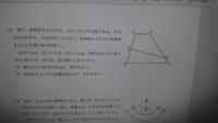 平面図形の問題です! (1)はわかったんですが、(2)がわからないので、解答誰か解いていただけないですか? よろしくお願いいたします!