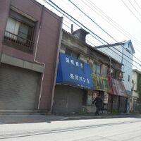 おおむね40代半ば以上の方へお伺いをいたします。 ・ 先日、東京都足立区中央本町のやや細めの道路を自転車で走行していました。 すると長屋のような昭和を思い起こさせてくれるお店が連なっておりました。 もう何十年も、そのままの状態のようで画像のようになっておりました。 ・ きっと取り壊すにもお金がかかり、取り壊せないのだと思います。 ・ ここで、おおむね40代半ば以上の方へご質問で...