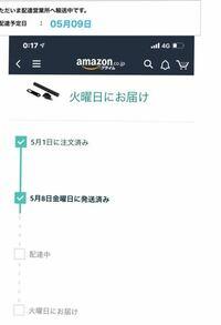 佐川急便とAmazonについて。 Amazonをみると5月12日の火曜日に お届け予定とか居てるのですが、 Amazon記載の佐川急便の追跡番号で 荷物追跡してみたら明日お届け予定となってます。 これは明日届くんでしょうか...
