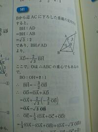 正三角形ABCがある。辺ACに関して、点Bと反対側にDA=AC、∠DAC=90°となるような点Dをとる。また、三角形ABCの外心をO、三角形DACの重心をEとするとき、↑OD、↑OEを、↑OA、↑OBであらわせ。 解答は下の写真の通りなのですが、  解答の初めの、BH︰OH=BH︰AB、となる理由を教えて下さい