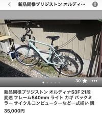 クロスバイク中古 3万5千円ですが、これって高いですか? 出来れば3万で購入したいんですが。