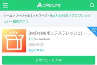 このボックスフレッシュっていうアプリはiPhoneしか出来ないと聞きました。Googleで調べたらAndroid用のボックスフレッシュがダウンロードできると書いてありました。これは安全なやつですか?ウイルスに感染したり しませんか?