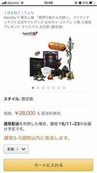 第五人格のオフラインパックの 写真のものの豪華版じゃない方(値段が8000円のもの)を購入したいのですが見当たりません。売り切れとかなのでしょうか? あまり詳しくないので教えていただきたいです