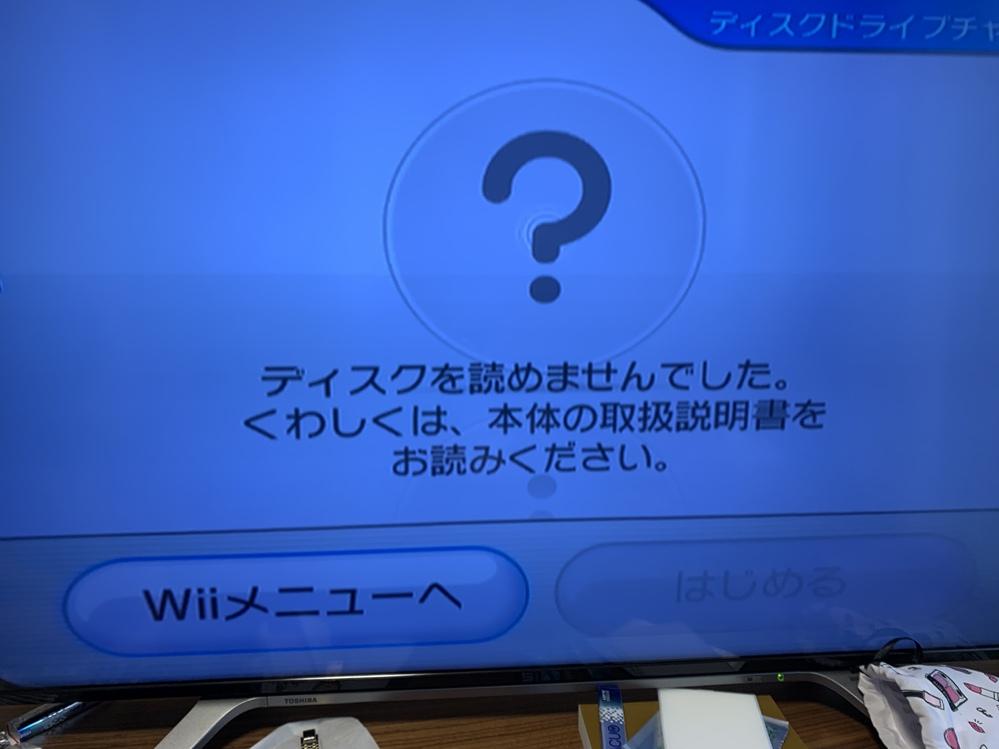 Wiiのディスク挿入しても、読み込めないと表示されます。解決する方法を教えて下さい