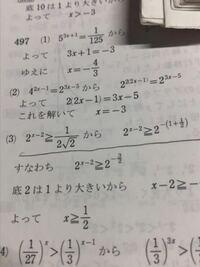 指数関数の不等式を解く問題なのですがなぜ 〜から〜になるのでしょうか?(線が引いてあるところです) 右の方の式の右辺の指数が()の中の数になる理由がわかりません(_ _*)) 教えて頂きたいです。