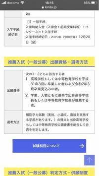 近畿大学の公募推薦の受験資格は高校の評定平均は関係無いのでしょうか。 ちなみに建築学科志望です。