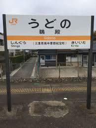 三重県最南端の駅の鵜殿駅ですが、まさかここまで三重県とは驚くものです。 特急南紀号も走行距離の大半が三重県ですが、以前よりスピードダウンしたことが残念です。 近年では三重県内を縦貫する高速道路もほぼ...
