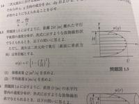 流体力学の問題なのですが体積流量は断面積×平均流速なのはわかるんですけど、断面積がわかりません。1.5の問題です。 よろしくお願いします