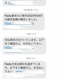 額 paidy 限度