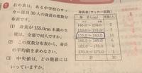 3、中央値は、どの階級にはいっていますか。  の問題について質問です。偶数なので、  155.0〜165.0の間。階級値をだして、2で割ると、160.0になります。なので、160.0以上〜165.0未満がこ の問題の、度数分...