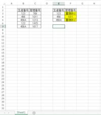 エクセルの関数について質問です。 添付画像のE行の生産番号を入力すると F行(黄色のところ)の管理番号が自動で表示されるようにしたいです。 生産番号が1つの場合は管理番号を表示させ 2つ以上の場合は...