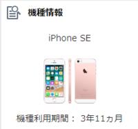 現在iPhoneSE(第1世代)を使用しております。  近いうちに、iPhoneSE(第2世代)128GBを 購入しようと検討しています。 iPhone等詳しい方に相談に乗って欲しかったです✿  Q.どのタイミングでどの方法で購入...