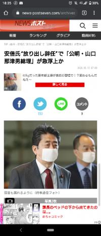 今日ネットニュースで、公明党の山口那津男さんが総理にという記事を見ました。 それは、本当にそうなると思いますか? もし仮に山口那津男さんが総理大臣になればこの日本はどうなると考えますか?教えて欲しい...