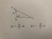 教科書の問題です。 三角比のところなのですが、わかりません。 教えて下さい