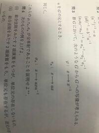 大学数学 群 全単射 この問3を教えて欲しいです。