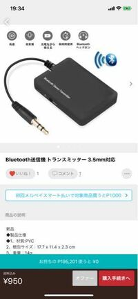 NW-E083という機種のウォークマンでこの写真の物を使い、Bluetoothイヤホンで聞くことはできますか?