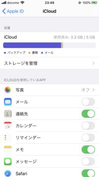 iPhone8からiPhone SE(第2世代)に機種変更します。 現在、写真はiCloudを使っていませんがデータを移行する時はiCloudをオンにしていないと写真は消えますか? いまの設定のままでも大丈夫で すか? コロナの...