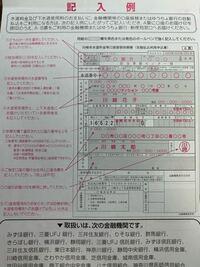 川崎市の上下水道の支払いをゆうちょ銀行の口座振替に変えたいんですけど、この申込書は川崎市の水道局に直接送るだけでいいのですか?それとも郵便局に行き何か手続きしないと行けないのでしょうか? 基本的なことですがよろしくお願いします。