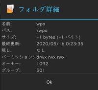 この画像は、FTPアプリのフォルダの物なのですが、何故か容量が-1byteになっています。 何故なのかと、このフォルダを削除する方法を教えてください。