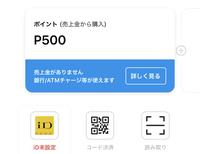 メルカリの招待コードでもらった500円分のポイントの使い方がわかりません。コンビニで支払うときに使えないのでしょうか?
