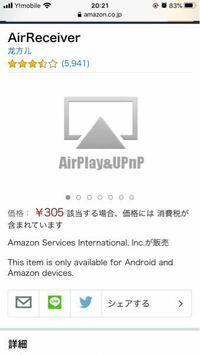 iPhone8でAirReceiverを購入したいのですが、ブラウザ、アプリ、Fire tvでもできません。 方法をご教示いただければ幸いです。 ブラウザ内ではこのような画面で、購入ボタンがございません。