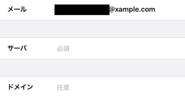 iPhoneのメール設定についてです。 この写真のサーバとドメインとは何ですか? そしてここの...