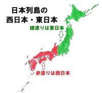 日本列島 西日本・東日本の地図です。  日本列島の西日本はどこから(何県から)どこまで(何県まで)と予想しますか? また日本列島の東日本はどこから(何県から)どこまで(何県まで)と予想しますか? 例 何県以西は西日本側 何県以東は東日本側などでお願いします。  自分は画像のとおりに予想をします。