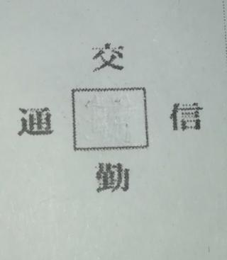 漢字,勤,信,交,問題,内側,下読み右