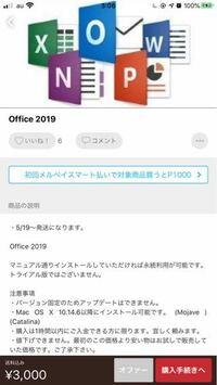 メルカリでMac用のOffice2019を見つけたのですが店舗で30000円ほどで買うものとどう違うのでしょうか?無知ですみません。詳しく教えていただけると助かります。。