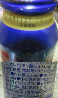賞味期限について。 このボトルには「賞味期限はボトルの上部に記載」と書かれていますが、それらしきものは画像の数字しかありません。  この場合の賞味期限はいつですか?