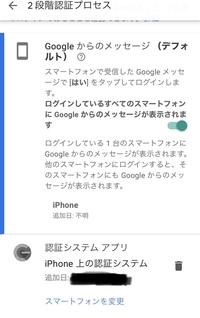 googleアカウントの2段階認証ログインについて質問です。 googleアカウントで2段階認証をしたのですがログアウトしてからログインするときメールアドレスとパスワードだけでログインできました 。 これ本当に機...