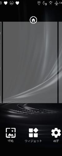 NOVAランチャーでホーム画面使ってるんですが要らないページを長押ししてスライドしても消せません。どうすれば不要なページを消せるんでしょうか