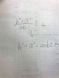 不等式の問題なんですけどこの矢印の計算ってあってますか?不等式でも両辺に同じ数字(この場合だとab)をかけることはできますよね?教えて欲しいです!お願いします