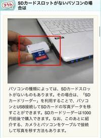 SDカードリーダーはネット以外でどこで購入できますか? 写真のような感じのものを探しています。