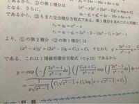 積分の途中式についてで写真の下側に下線部があると思うのですがそこの途中式をどなたか教えてもらえないでしょうか?中々解答と一致しないです。